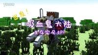 【小枫的Minecraft】我的世界-吸血鬼大陆.ep1 - 又是神一般的开局