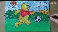 维尼熊踢足球儿童画卡通色粉笔画跟李老师学画画