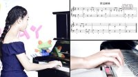 小汤姆森(二)3.穿过树林-爆笑钢琴课