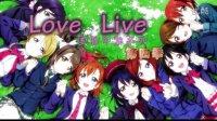 LoveLive(国服)手游系列~第四季 第一集【总结2015那些虐我千百遍的节奏】