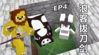【小本】我的世界浪客拔刀剑EP4〓关押兔女郎〓MC=Minecraft