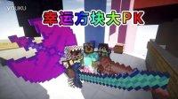 【小本】我的世界幸运方块PK赛EP2〓好运与厄运的差距〓MC=Minecraft