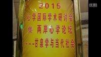 第二届甘泉文化节2015年心学国际学术研讨会暨两岸心学论坛-甘泉学与当地社会