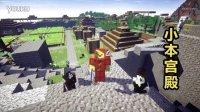 【小本】我的世界生活大冒险EP50〓小本宫殿幸运方块〓MC模拟人生Minecraft