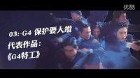 【盘点控】香港警种盘点03:G4保护要人组