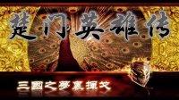 楚门英雄传(三)