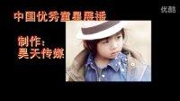 中国优秀童星展播-杜云彤 9岁