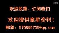 中国优秀童星展播推荐-王欣果 13岁 小兔子乖乖多才多艺
