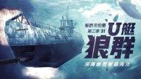 第三十一期:U艇狼群  深海幽灵制霸海洋