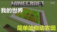 我的世界动画☆Minecraft【暗墨】新手红石 简单的自动农田