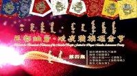 岫岩2015年欢庆满族颁金节满汉英对照核定版(第4集)