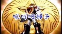百兽战队之伽奥战士01
