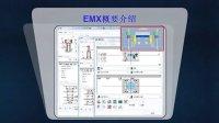 emx8.0模具设计功能概述视频教程