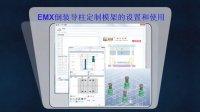 EMX倒装导柱定制模架的设置和使用视频教程