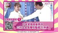 日本变态综艺节目 三村大叔各种性骚扰引热议 160116