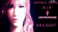 最终幻想13:雷霆归来【小A君】被神遗落的生命