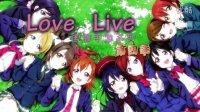 LoveLive(国服)手游系列~第四季 第二集【11连的美好幻想与Flag抽卡的失败告终】