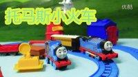 托马斯小火车 多多岛搜救中心套装 轨道玩具 托马斯和他的朋友们开动啦