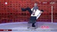 喜乐站:笑傲江湖 第二季  盲人程家家给郭德纲按摩  搞笑全场