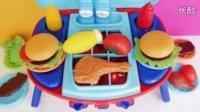 过家家玩具 烧烤牛排和鸡肉  美味 水果切切看 水果忍者 BBQ Toys