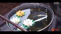 2016.01.16 中式婚礼-现场剪辑MV(摄像:维山、剪辑:莎莎)