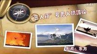 """16.1.16""""三人行""""号无人机——精灵3首秀"""