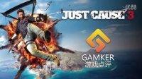 爆破艺术《正当防卫3》【Gamker游戏点评 No.9】游戏测评
