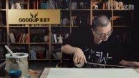 水彩画篇(3) 湿裱法——插画师的十二种武器之一  主讲:王东晟