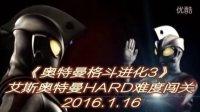 【小影】《奥特曼格斗进化3》奥特曼闯关HARD难度(艾斯)