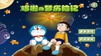 哆啦A梦历险记 哆啦A梦和大雄太空冒险 双人益智游戏 游戏殿堂 4399小游戏