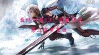 最终幻想13:雷霆归来【小A君】猎人将杀死雷光 一切的由来 第三期