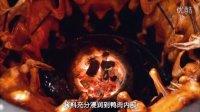 舌尖上行的中国-潮汕秘制熏鸭