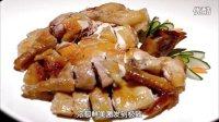 舌尖上的中国-客家盐焗鸡