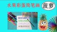 严小宝最新专辑 水果彩蛋简笔画之亲子游戏 亲子教育 儿童学画画 【菠萝】简笔画视频