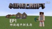 我的世界《明月庄主师徒超平坦生存》EP1扫荡村庄Minecraft