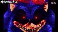 【游戏怪诞传说】第2期:《索尼克系列》的灵异事件