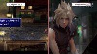 《最终幻想7》重制版和原始画面比较(PS1/PC/PS4)