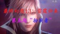 最终幻想13:雷霆归来【小A君】 扮演自己 第五期