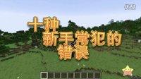 【BREAD出品】Minecraft--------十种新手常犯的错误   #送给所有Minecraft新手玩家~#