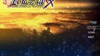 【风色幻想XX】流程解说第一期
