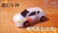 【魔力玩具学校】疾风迅龙(白色) 魔幻车神自动爆裂变形玩具车机器人
