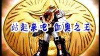 百兽战队之伽奥战士02