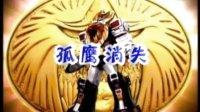 百兽战队之伽奥战士03