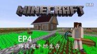 我的世界《明月庄主师徒超平坦生存》EP4让史莱姆穿越火线Minecraft