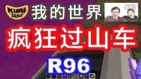 【我的世界】Minecraft创造模式R96疯狂过山车,无法实现大回环#酷爱