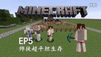我的世界《明月庄主师徒超平坦生存》EP5种族复兴之村民无限繁殖Minecraft