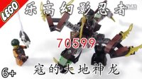 乐高幻影忍者 2016 LEGO 70599 寇的大地神龙 乐高积木【玩具爸爸】