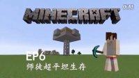 我的世界《明月庄主师徒超平坦生存》EP6让村民自动奔向刷铁机Minecraft