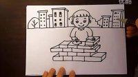 儿童画小朋友爱砌墙儿童画跟李老师学画画
