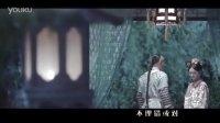 【寂寞空庭春欲晚】刘恺威郑爽片花MV《余烬》